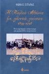 Η ΠΑΛΙΑ ΑΘΗΝΑ ΖΕΙ, ΓΛΕΝΤΑ, ΓΕΥΕΤΑΙ 1834-1938 (ΒΙΒΛΙΟΔΕΤΗΜΕΝΗ ΕΚΔΟΣΗ)