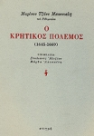 ΚΡΗΤΙΚΟΣ ΠΟΛΕΜΟΣ (1645-1669)