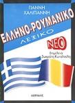 ΕΛΛΗΝΟΡΟΥΜΑΝΙΚΟ ΛΕΞΙΚΟ