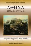 ΑΘΗΝΑ 1456 μ.Χ.-1686 μ.Χ.
