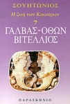 ΓΑΛΒΑΣ - ΟΘΩΝ - ΒΙΤΕΛΛΙΟΣ