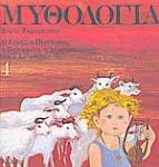 ΜΥΘΟΛΟΓΙΑ (ΤΕΤΑΡΤΟΣ ΤΟΜΟΣ)