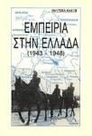 ΕΜΠΕΙΡΙΑ ΣΤΗΝ ΕΛΛΑΔΑ 1943-1948