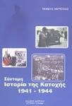 ΣΥΝΤΟΜΗ ΙΣΤΟΡΙΑ ΤΗΣ ΚΑΤΟΧΗΣ 1941-1944