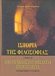 ΙΣΤΟΡΙΑ ΤΗΣ ΦΙΛΟΣΟΦΙΑΣ (ΔΕΥΤΕΡΟΣ ΤΟΜΟΣ)