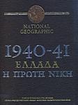 1940-41 - ΕΛΛΑΔΑ, Η ΠΡΩΤΗ ΝΙΚΗ (ΠΕΡΙΕΧΕΙ CD)