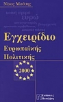 ΕΓΧΕΙΡΙΔΙΟ ΕΥΡΩΠΑΙΚΗΣ ΠΟΛΙΤΙΚΗΣ 2000