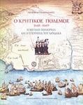 Ο ΚΡΗΤΙΚΟΣ ΠΟΛΕΜΟΣ 1645-1669