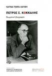ΠΕΤΡΟΣ Σ. ΚΟΚΚΑΛΗΣ (1896-1962)