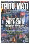 ΤΡΙΤΟ ΜΑΤΙ ΤΕΥΧΟΣ 184 ΟΚΤΩΒΡΙΟΣ 2010