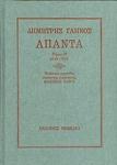 ΑΠΑΝΤΑ 1910-1914 (ΔΕΥΤΕΡΟΣ ΤΟΜΟΣ)