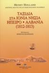 ΤΑΞΙΔΙΑ ΣΤΑ ΙΟΝΙΑ ΝΗΣΙΑ, ΗΠΕΙΡΟ, ΑΛΒΑΝΙΑ (1812-1813)