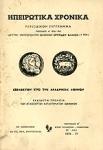 ΗΠΕΙΡΩΤΙΚΑ ΧΡΟΝΙΚΑ, ΤΕΥΧΟΣ Δ-Ε, (1976-1977)