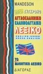 ΝΕΟ ΣΥΓΧΡΟΝΟ ΑΓΓΛΟΕΛΛΗΝΙΚΟ - ΕΛΛΗΝΟΑΓΓΛΙΚΟ ΛΕΞΙΚΟ