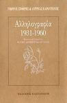 ΑΛΛΗΛΟΓΡΑΦΙΑ 1931-1960