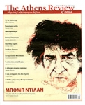 THE ATHENS REVIEW OF BOOKS, ΤΕΥΧΟΣ 5, ΜΑΡΤΙΟΣ 2010