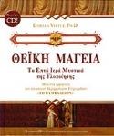 ΘΕΙΚΗ ΜΑΓΕΙΑ (ΠΕΡΙΕΧΕΙ CD)