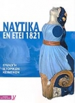 ΝΑΥΤΙΚΑ ΕΝ ΕΤΕΙ 1821