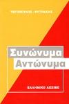 ΣΥΝΩΝΥΜΑ ΑΝΤΩΝΥΜΑ - ΕΛΛΗΝΙΚΟ ΛΕΞΙΚΟ