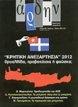 ΑΡΔΗΝ, ΤΕΥΧΟΣ 85, ΑΠΡΙΛΙΟΣ- ΜΑΙΟΣ 2011