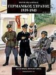 ΓΕΡΜΑΝΙΚΟΣ ΣΤΡΑΤΟΣ 1939-1945