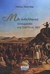 ΜΙΑ ΑΝΘΕΛΛΗΝΙΚΗ ΣΥΝΩΜΟΣΙΑ ΣΤΗ ΓΕΝΕΥΗ ΤΟ 1827