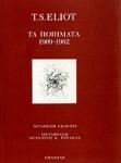 ΠΟΙΗΜΑΤΑ 1909-1962