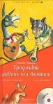 ΤΡΑΓΟΥΔΩ ΜΥΘΟΥΣ ΤΟΥ ΑΙΣΩΠΟΥ (ΠΕΡΙΕΧΕΙ CD)