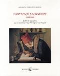 ΕΔΟΥΑΡΔΟΣ ΣΑΟΥΜΠΕΡΤ 1804-1860