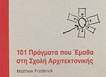 101 ΠΡΑΓΜΑΤΑ ΠΟΥ ΕΜΑΘΑ ΣΤΗ ΣΧΟΛΗ ΑΡΧΙΤΕΚΤΟΝΙΚΗΣ