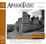 ΑΡΧΕΙΟΤΑΞΙΟ ΤΕΥΧΟΣ 11 - ΙΟΥΝΙΟΣ 2009