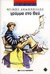 ΓΡΑΜΜΑ ΣΤΟ ΘΕΟ