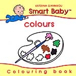 COLOURS - SMART BABY COLOURING BOOK
