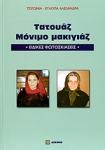 ΤΑΤΟΥΑΖ - ΜΟΝΙΜΟ ΜΑΚΙΓΙΑΖ