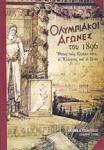 ΟΛΥΜΠΙΑΚΟΙ ΑΓΩΝΕΣ ΤΟΥ 1896