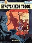 ΕΤΡΟΥΣΚΙΚΟΣ ΤΑΦΟΣ