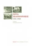 ΝΟΤΙΑ ΠΕΛΟΠΟΝΝΗΣΟΣ 1935-1950