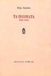 ΤΑ ΠΟΙΗΜΑΤΑ 1984-2004