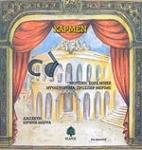 ΚΑΡΜΕΝ (CD + ΒΙΒΛΙΟ)