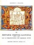 Ο ΖΩΓΡΑΦΟΣ ΓΕΩΡΓΙΟΣ ΚΛΟΝΤΖΑΣ ΚΑΙ ΑΙ ΜΙΚΡΟΓΡΑΦΙΑΙ ΤΟΥ ΚΩΔΙΚΟΣ ΑΥΤΟΥ (1540-1608)