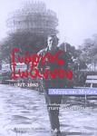 ΓΙΩΡΓΟΣ ΙΩΑΝΝΟΥ 1927-1985 (ΠΕΡΙΕΧΕΙ CD ΔΩΡΕΑΝ)