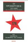 17 ΝΟΕΜΒΡΗ ΟΙ ΠΡΟΚΗΡΥΞΕΙΣ 1975-2002