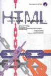 ΜΑΘΗΜΑΤΑ HTML (ΠΕΡΙΛΑΜΒΑΝΕΙ CD-ROM)