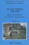 ΟΙ ΔΥΟ ΟΧΘΕΣ 1939-1945 (ΔΕΥΤΕΡΟΣ ΤΟΜΟΣ - ΔΕΥΤΕΡΟ ΜΕΡΟΣ)