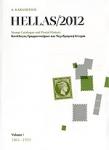 HELLAS 2012 (ΤΡΙΤΟΜΟ-ΔΙΓΛΩΣΣΗ ΕΚΔΟΣΗ, ΕΛΛΗΝΙΚΑ-ΑΓΓΛΙΚΑ)