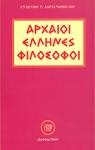 ΑΡΧΑΙΟΙ ΕΛΛΗΝΕΣ ΦΙΛΟΣΟΦΟΙ