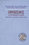 ΕΘΝΙΚΙΣΜΟΣ, Ο ΣΥΓΧΡΟΝΟΣ ΙΑΝΟΣ