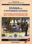 ΕΛΛΑΔΑ ΚΑΙ Α' ΠΑΓΚΟΣΜΙΟΣ ΠΟΛΕΜΟΣ (1908-1923)