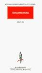 ΑΡΙΣΤΟΦΑΝΗΣ: ΑΠΑΝΤΑ (ΠΡΩΤΟΣ ΤΟΜΟΣ)