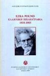 EZRA POUND ΕΛΛΗΝΙΚΗ ΒΙΒΛΙΟΓΡΑΦΙΑ 1935-1993